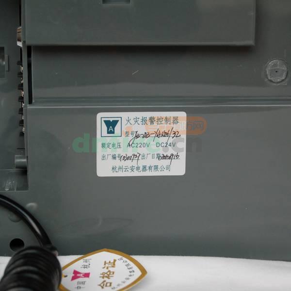 jb-qb-ya1506火灾报警控制器 松江云安- 当宁消防网!