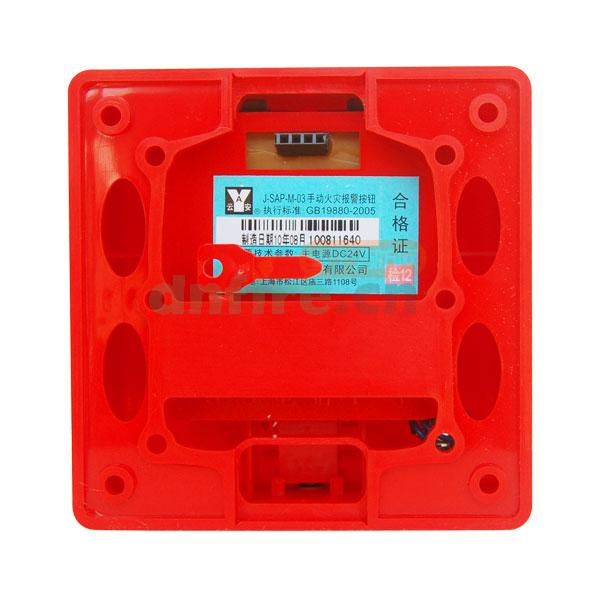 j-sap-m-03(含插孔)手动火灾报警按钮(带编码)