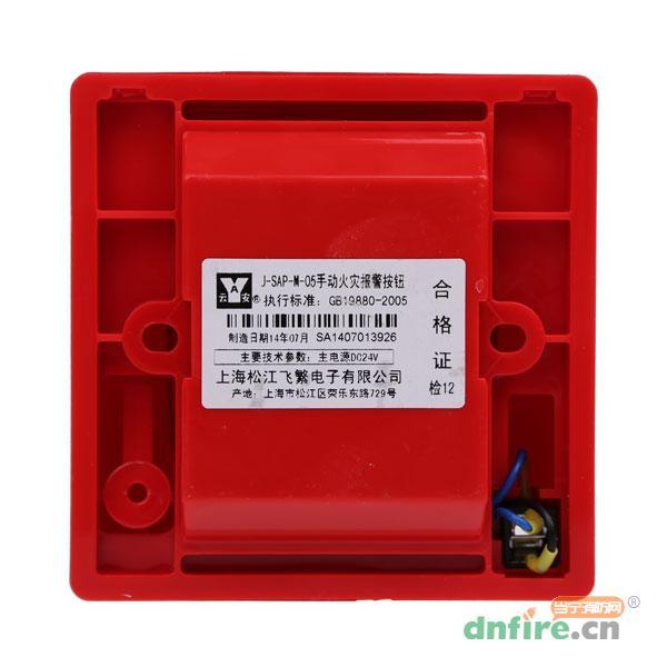 j-sap-m-05手动火灾报警按钮(带电话插孔编码式) 松江