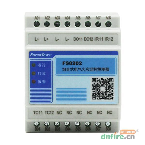 fs8202电气火灾监控探测器,赋安,电气火灾监控设备