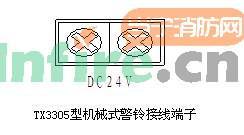 TX3305机械式警铃