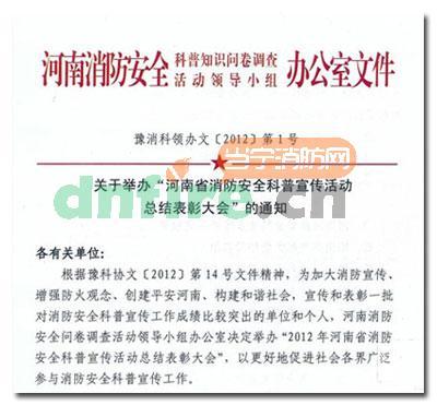 骗子公函:交10万元可被评为消防宣传先进单位
