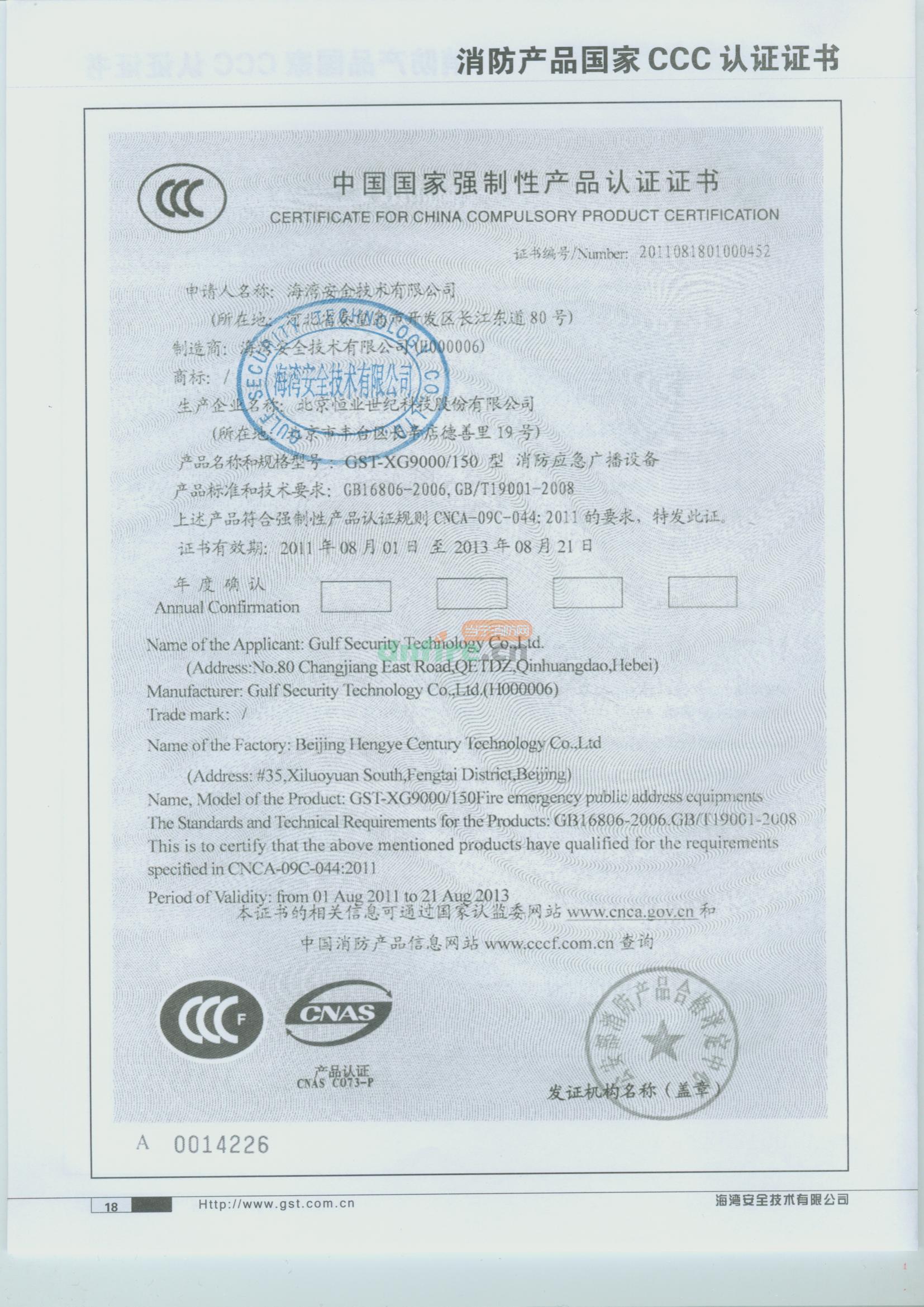 gst-xg9000a/150型消防应急广播设备3c认证证书_当宁.