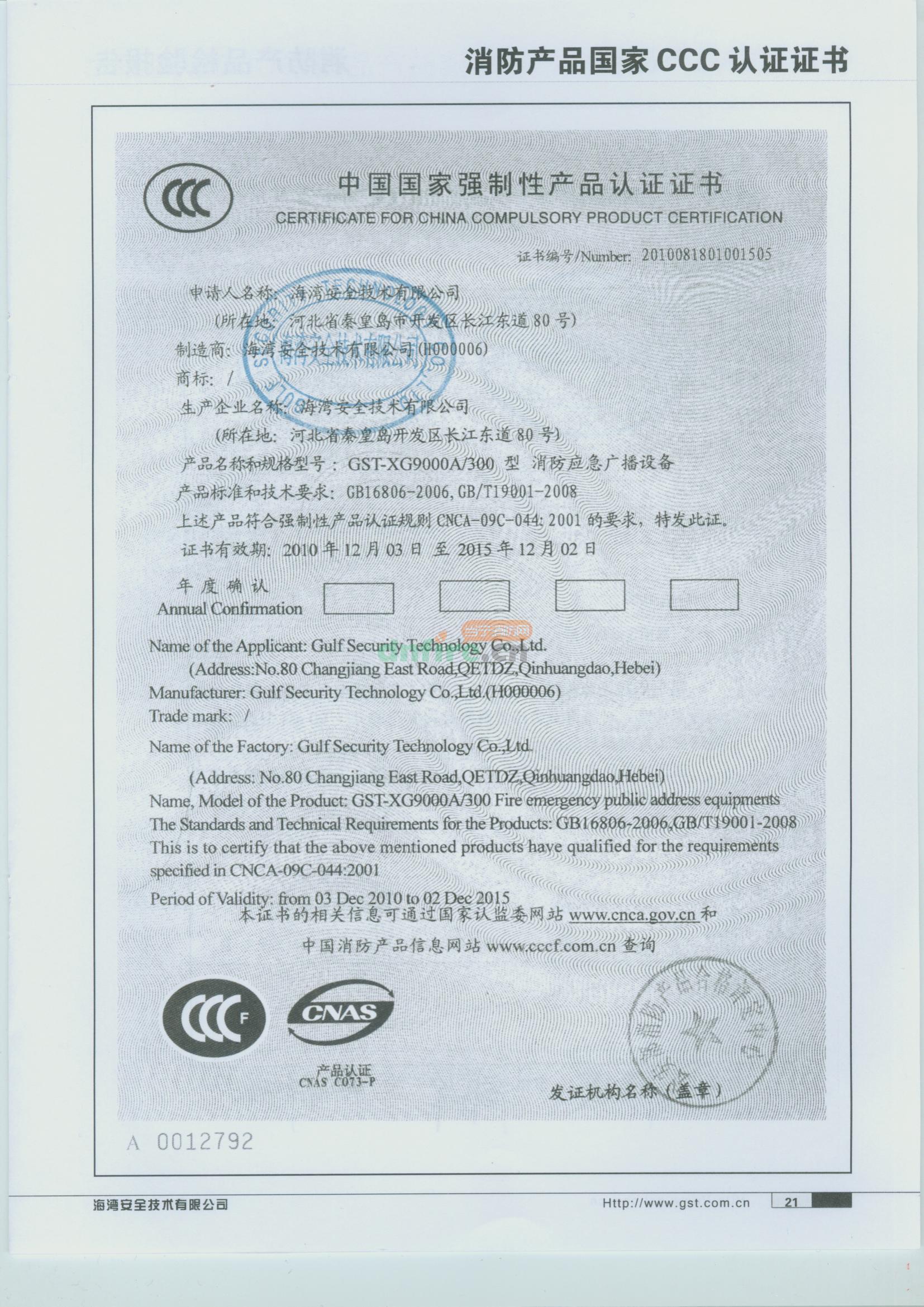 gst-xg9000a/300型消防应急广播设备3c认证证书_当宁.