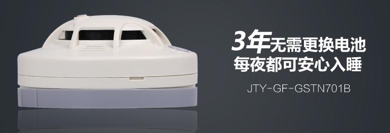 JTY-GF-GSTN701B  3年无需更换电池