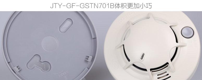 JTY-GF-GSTN701B体积更加小巧