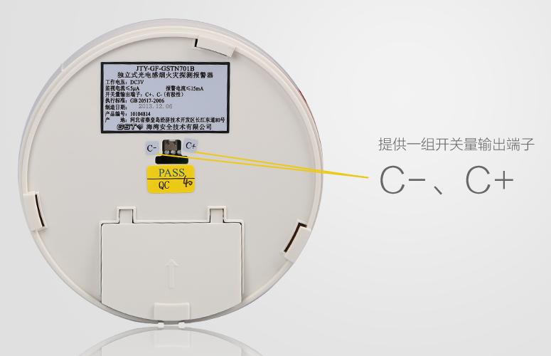 JTY-GF-GSTN701B提供一组开关量输出端子