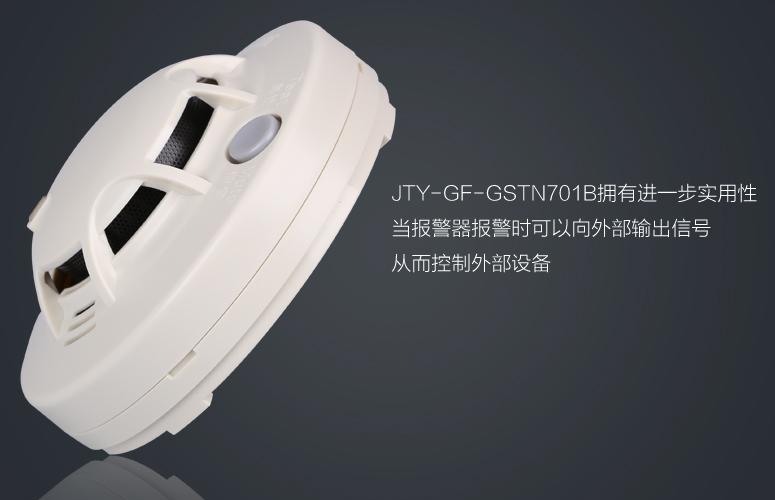 JTY-GF-GSTN701B拥有进一步实用性,当报警器报警时可以向外部输出信号从而控制外部设备