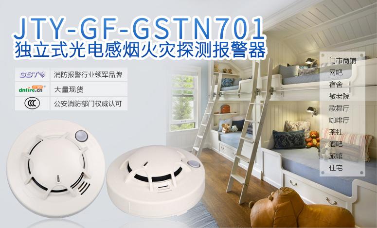 JTY-GF-GSTN701独立式光电感烟火灾探测报警器情景展示