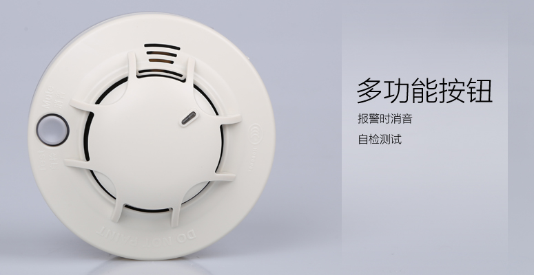 JTY-GF-GSTN701独立烟感探头多功能按钮展示