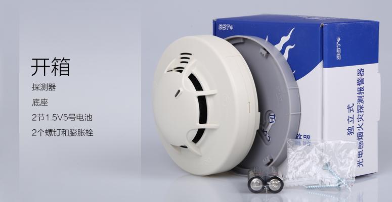 JTY-GF-GSTN701独立感烟开箱