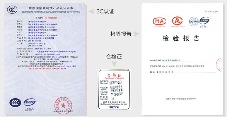 JTY-GF-GSTN701独立式感烟探测器资质证书