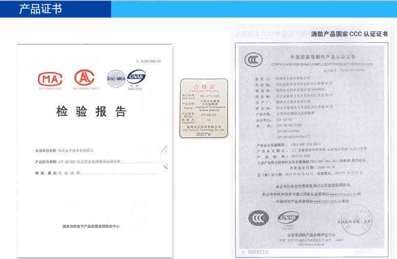 JTY-GD-G3点型光电感烟火灾探测器的检验报告及3C证书