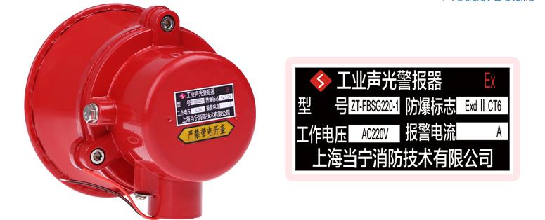名称:火灾声光警报器 工作电流:≤600ma(dc24v) 防护等级:□ip65