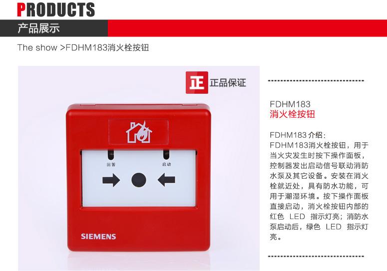 FDHM183消火栓按纽产品展示