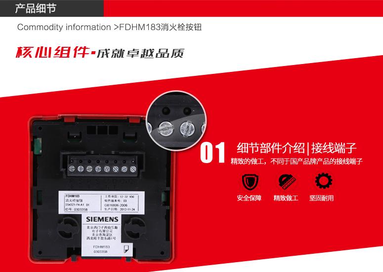FDHM183消火栓按纽精致的做工 不同于国产品牌产品的接线端子