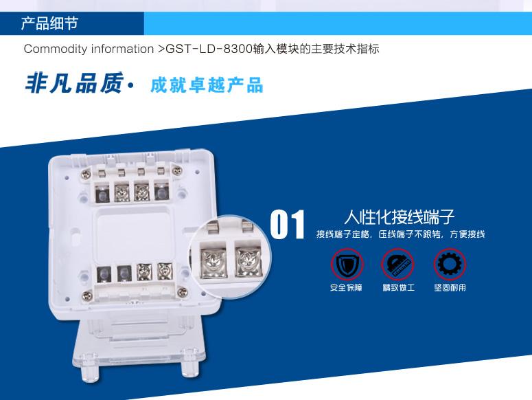 gst-ld-8300输入模块接线端子定格,压线端子不跟转,方便接线