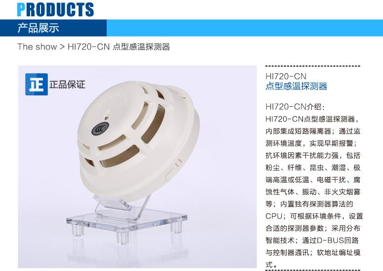 HI720-CN点型感温火灾探测器介绍