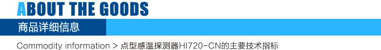 HI720-CN点型感温火灾探测器