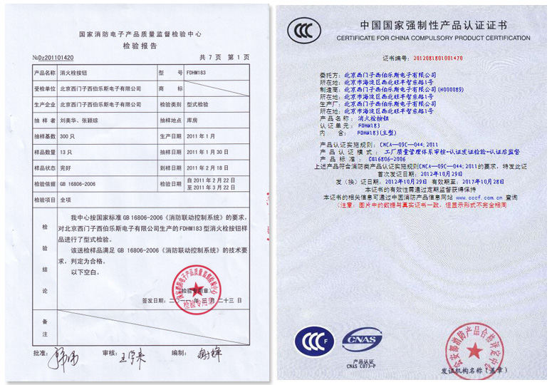 FDHM183消火栓按纽检验报告及3C证书