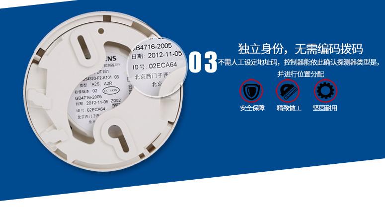 FDT181点型感温火灾探测器独立身份 无需编码拨码