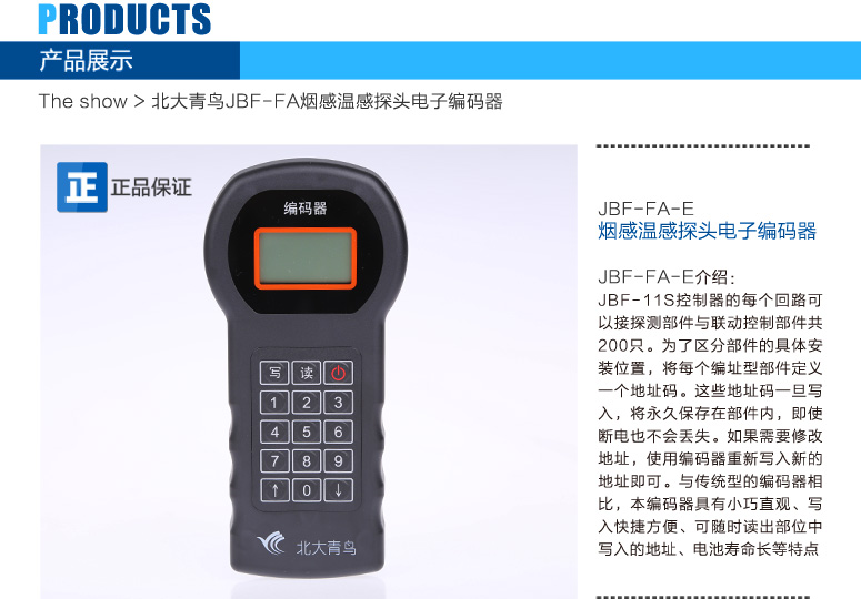 JBF-FA电子编码器简介