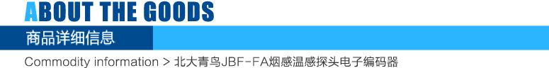 JBF-FA-E电子编码器