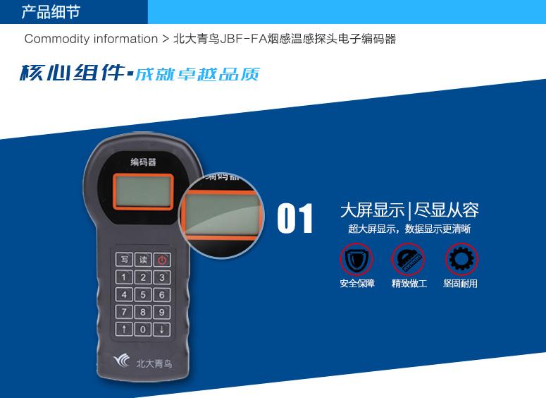 JBF-FA电子编码器细节展示