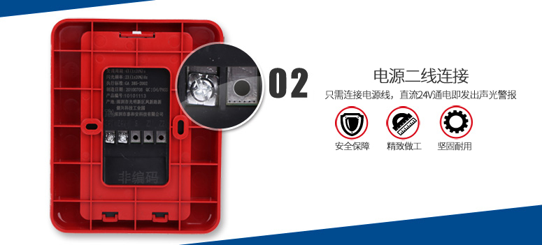 tx3302非编码声光报警器