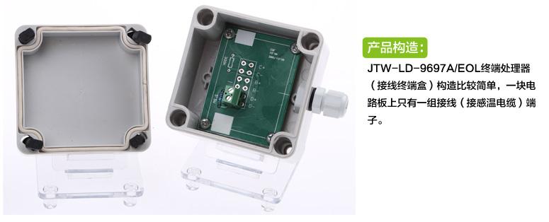 一块电路板上只有一组接线(接感温电缆)端子