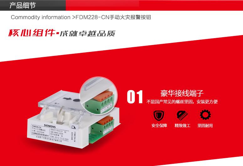 西门子FDM228-CN手动报警按钮接线端子展示