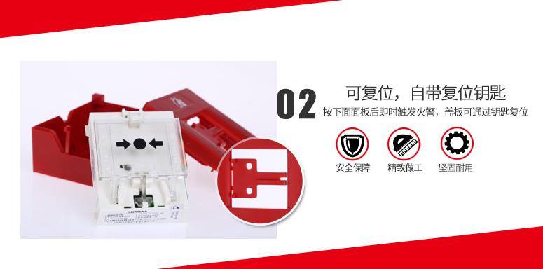 FDM228-CN手动报警按钮复位钥匙特写展示