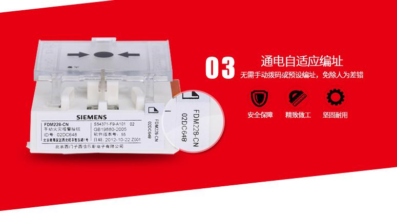 西门子FDM228-CN手动报警按钮(可复位式)铭牌展示