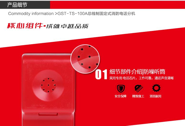 GST-TS-100A消防电话分机听筒细节展示