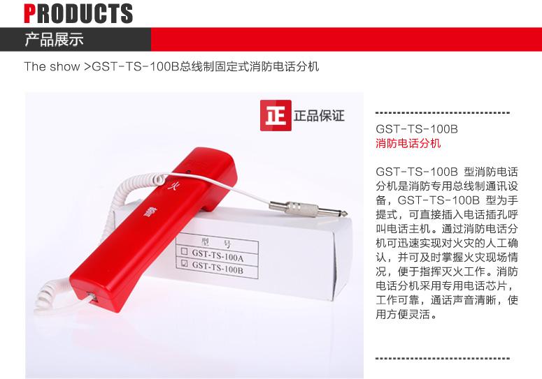 海湾GST-TS-100B消防电话分机图文展示