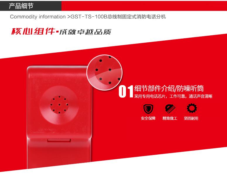 GST-TS-100B消防电话分机听筒细节介绍