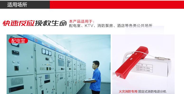 GST-TS-100B消防电话分机使用场所介绍