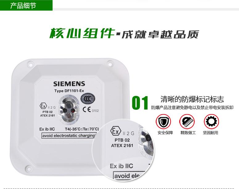 DO1101A-EX非编址感烟探测器( 防爆型)标识展示