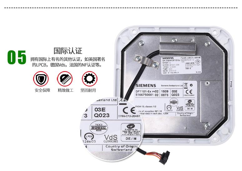 西门子DO1101A-EX非编址感烟探测器(防爆型)认证标识展示