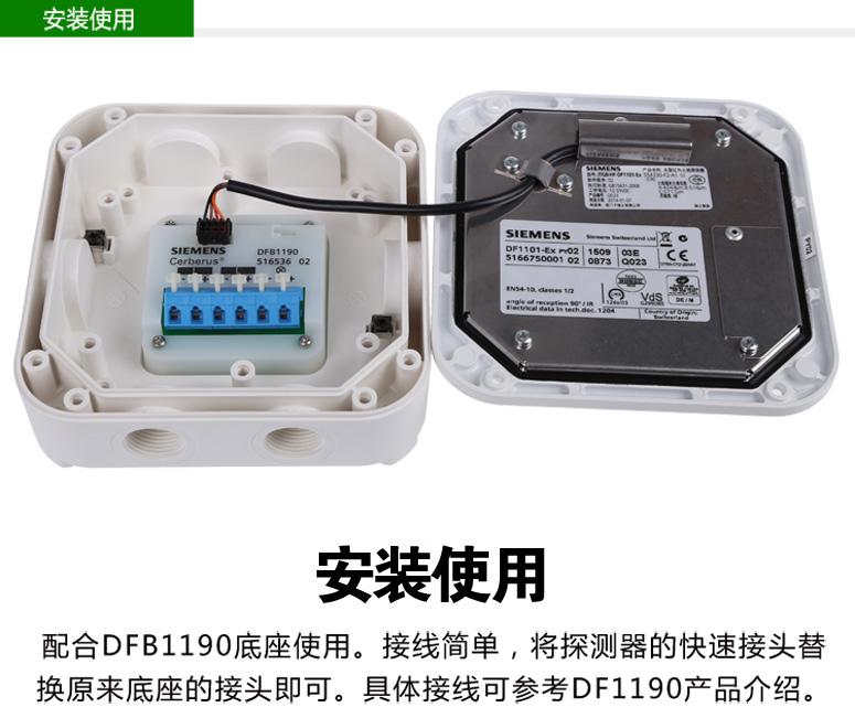 西门子DO1101A-EX非编址感 烟探测器(防爆型)的安装使用