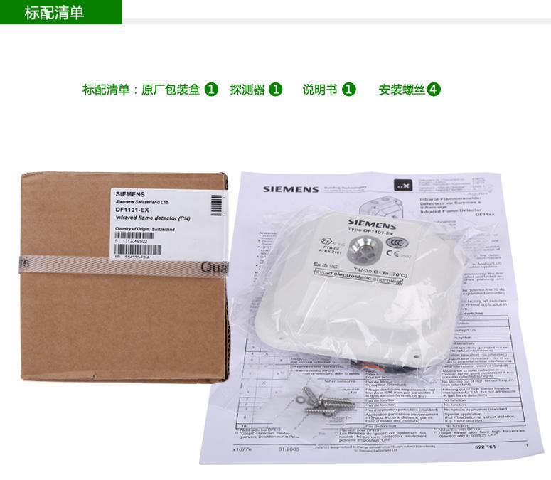 DO1101A-EX非编址感烟探测器(防爆型)标配清单