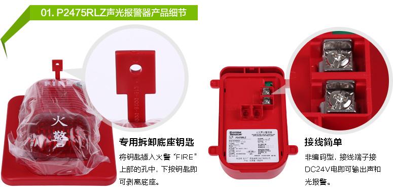 P2475RLZ系列声光报警器钥匙及接线介绍