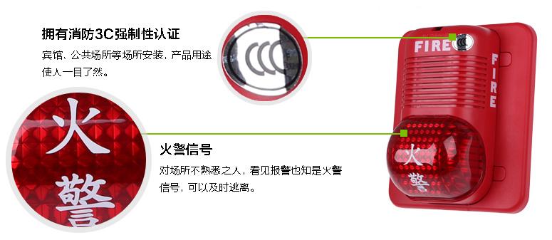 P2475RLZ系列声光报警器3C认证及火警信号细节展示
