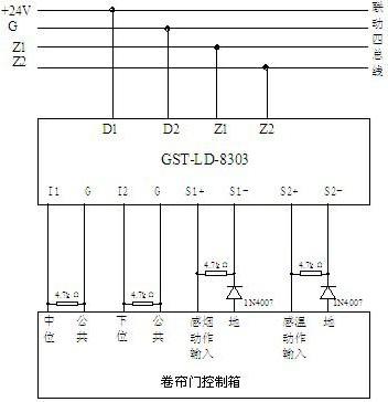 图13 gst-ld-8303模块与防火卷帘门电气控制箱(标准型)接线示意图图片
