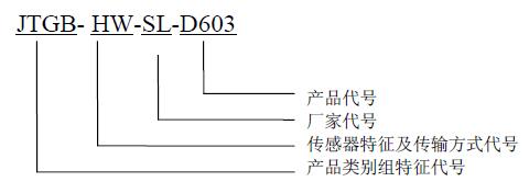JTGB-HW-SL-D603点型红 外火焰探测器型号含义