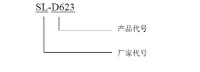 SL-D623点型红外火焰探测器型号含义
