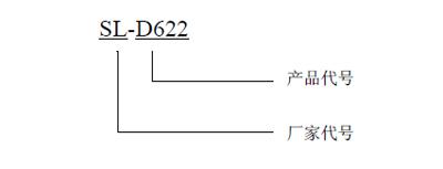 SL-D622红外火焰探测器型号含义