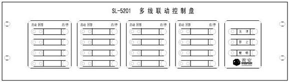 SL-5201多线联动控制盘面板外形图
