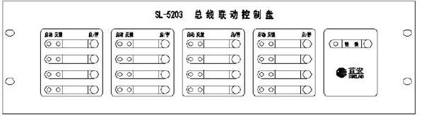 SL-5203总线联动控制盘外形与结构尺寸图