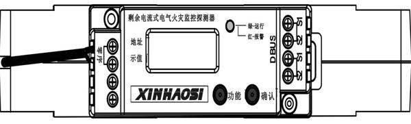 XE3125D剩余电流式电气火灾监控探测器外形结构示意图